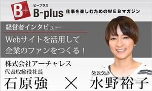 B-plus_バナー_株式会社アーチャレス様